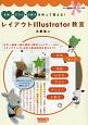レイアウトIllustrator教室 名刺・チラシ・小冊子を作って覚える!