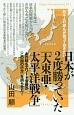 日本が2度勝っていた「大東亜・太平洋戦争」 あの時もエリート官僚が《この国の行方》を誤らせた!