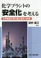 化学プラントの安全化を考える 化学産業が取り組む保安力評価