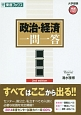 政治・経済一問一答<完全版> 2nd edition 大学受験高速マスターシリーズ