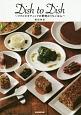Dish to Dish マクロビオティックの愛情おうちごはん