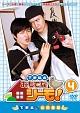 下野紘のおもてなシーモ! 第4巻