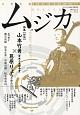 ムジカ 特集:【対談】山本竹男(津軽三味線奏者)×葛原りょう(詩人) 大衆文藝(2)