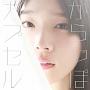 からっぽカプセル(DVD付)