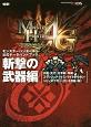 モンスターハンター4G 公式データハンドブック 斬撃の武器編 NINTENDO3DS