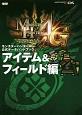 モンスターハンター4G 公式データハンドブック アイテム&フィールド編 NINTENDO3DS