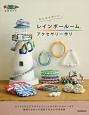 大人のかわいいレインボールームアクセサリー作り Rainbow Loom公式ガイド