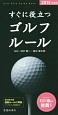 すぐに役立つゴルフルール 2015