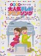 小学生のピアノ・ソロ 大人気テレビ&アニメ・ソング