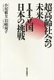 超高齢社会の未来IT立国日本の挑戦