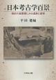 日本考古学百景 戦前の絵葉書にみる遺跡と遺物
