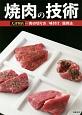 焼肉の技術 大評判店の「肉の切り方」「味付け」「提供法」