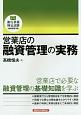 営業店の融資管理の実務 参考書 銀行業務検定試験〈融資管理3級〉