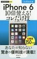 iPhone6 10倍使える!コレだけ技<Softbank版> 超厳選150ワザ