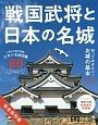 戦国武将と日本の名城<完全保存版> 日本の名城図鑑60 全城郭図付き