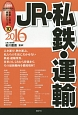 JR・私鉄・運輸 2016 産業と会社研究シリーズ10