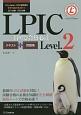 LPIC 1回で合格必達 テキスト+問題集 Level.2 LPI-Japan LPIC認定教材
