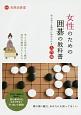 女性のための囲碁の教科書 初心者でも簡単に始められる入門編 考える時間をもつ贅沢知的な趣味のたしなみ