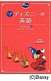ディズニーの英語 コレクション6 ミッキーマウス