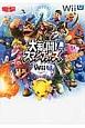 大乱闘スマッシュブラザーズ for Wii U ファイナルパーフェクトガイド Wii U