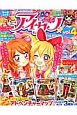 アイカツ! カラーワイドコミックス (4)
