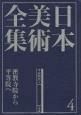 日本美術全集 密教寺院から平等院へ 平安時代1 (4)