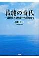 葛麓-かつろく-の時代 近代日本と新庄の先駆者たち