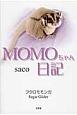 MOMOちゃん日記 フクロモモンガ