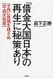 「借金大国日本」の再生に秘策あり 子孫に負債を残さぬ[平成大改革]