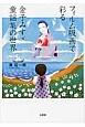 フィルム版画で彩る金子みすゞ童謡集の世界