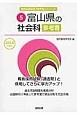 富山県の社会科 参考書 2016