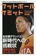 フットボールサミット 名古屋グランパス新時代への挑戦状 (26)