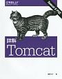 詳解Tomcat Tomcat8対応