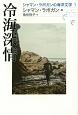 冷海深情 シャマン・ラポガンの海洋文学1