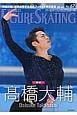 ワールド・フィギュアスケート 2015Jan 特集:高橋大輔 (67)