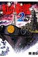 紅の戦艦 (2)