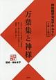 万葉集と神様 神社検定公式テキスト8 3級・2級用