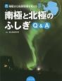 南極と北極のふしぎQ&A 南極から地球環境を考える3 (3)