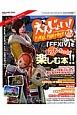 えんじょい!FINAL FANTASY14 2014-2015WINTER 『FF14』をもっと!もっと!楽しむ本!!