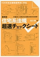 住宅系法規超速チェックシート<最新版> 平成26年改正建築基準法に対応 戸建住宅・共同住宅の建築法規を完全図解!