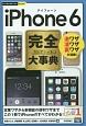 iPhone6 完全-コンプリート-大事典 激ワザ凄ワザ裏ワザが満載!