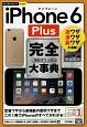 iPhone6 Plus 完全-コンプリート-大事典 激ワザ凄ワザ裏ワザが満載!