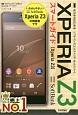 ゼロからはじめる SoftBank Xperia Z3 スマートガイド いちばんやさしいSoftBank Xperia Z