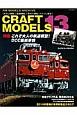 CRAFT MODELS 特集:これぞ大人の鉄道模型!DCC最新・事情 RM MODELS ARCHIVE(13)