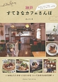 神戸 すてきなカフェさんぽ
