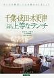 千葉・成田・木更津 とっておきの上等なランチ 少しだけ贅沢して心を豊かにしましょう