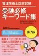 管理栄養士国家試験 受験必修キーワード集<第7版>
