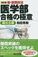 新・受験技法 医学部合格の極意 国公立編<改訂版>