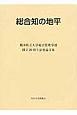総合知の地平 熊本県立大学総合管理学部創立20周年記念論文集