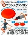座るだけ!健康バランスクッションBOOK 体幹トレーニングでみるみる痩せる!姿勢が良くなる!